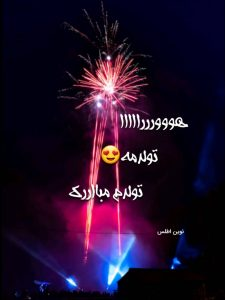عکس نوشته پروفایل شاد تولدم مبارک