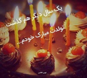 عکس نوشته پروفایل تبریک تولد خود با افسوس