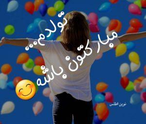 عکس نوشته پروفایل تبریک تولدم