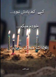 عکس نوشته پروفایل تبریک تولد خود با ناراحتی