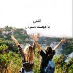 راه های آشتی با دوست صمیمی