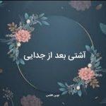 آشتی بعد از جدایی